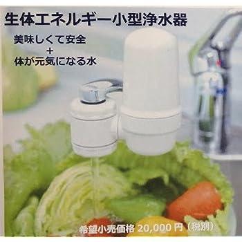 生体エネルギー小型浄水器