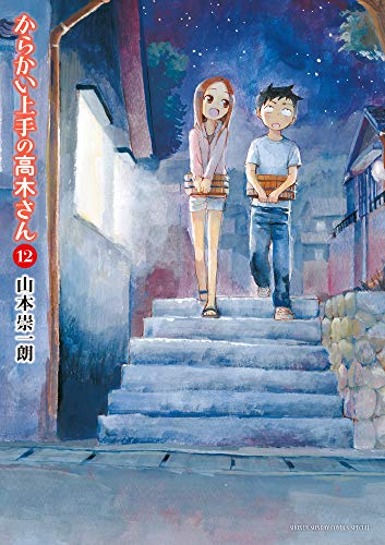 からかい上手の高木さん (12) (ゲッサン少年サンデーコミックス) - 山本 崇一朗