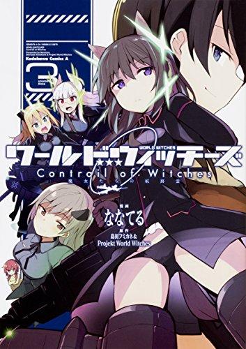 ワールドウィッチーズ 魔女たちの航跡雲 Contrail of Witches 3 (角川コミックス・エース)