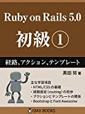 Ruby on Rails 5 Primer Volume 1: Route Action Template (OIAX BOOKS) (Japanese Edition)