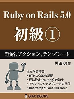 [黒田 努]のRuby on Rails 5.0 初級①: 経路、アクション、テンプレート (OIAX BOOKS)