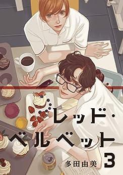 [多田由美]のレッド・ベルベット(3) (モーニングコミックス)