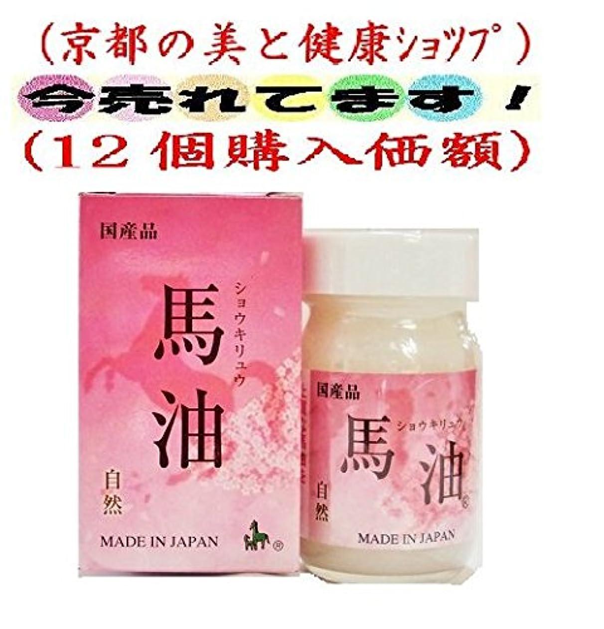 好ましい評論家農業ショウキリュウ 馬油 自然 70ml (桜 ピンク化粧箱 12個購入価額)