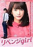 リベンジgirl [DVD] image