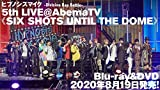 ヒプノシスマイク-Division Rap Battle- 5th LIVE@AbemaTV≪SIX SHOTS UNTIL THE DOME≫Blu-ray[KIXM-437][Blu-ray/ブルーレイ]