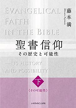 [藤本 満]の聖書信仰《下》