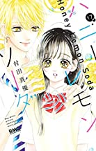ハニーレモンソーダ コミック 1-17巻セット