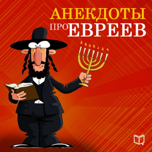 Jokes About Jews [Russian Edition] audiobook cover art