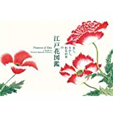 美し、をかし、和名由来の江戸花図鑑