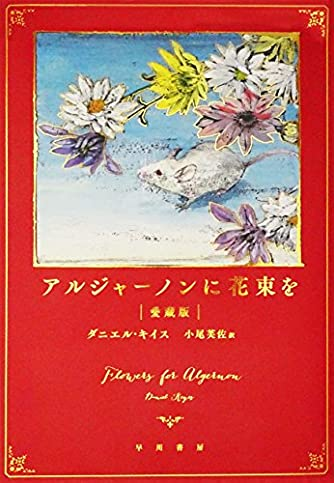 アルジャーノンに花束を〔愛蔵版〕