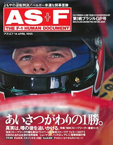 AS+F(アズエフ)1995 Rd01 ブラジルGP号 [雑誌]