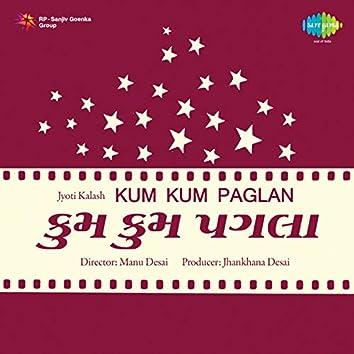 Kum Kum Paglan (Original Motion Picture Soundtrack)
