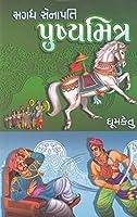 Magadh Senapati Pushya Mitra