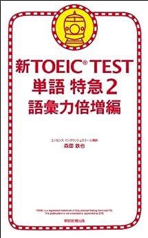 [森田 鉄也]の新TOEIC TEST 単語特急2 語彙力倍増編