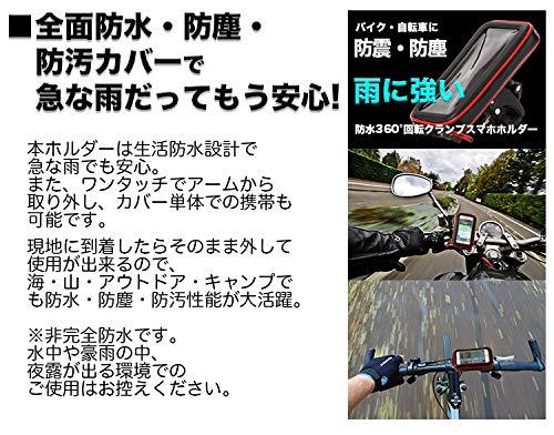 ウミネコスマホホルダーSサイズアイフォンiPhone4DV188ホルダー固定回転スクーター原付MTB