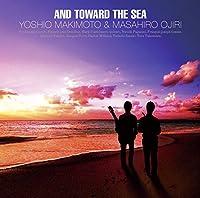 アンド・トゥワード・ザ・シー/…そして、海へ