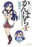 かんぱち (5) 限定版 (IDコミックス REXコミックス)