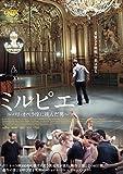 ミルピエ ~パリ・オペラ座に挑んだ男~[DVD]