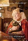 """""""いと小さきいのちのために""""プレミアム・パーフェクト・バージョン[Blu-ray/ブルーレイ]"""