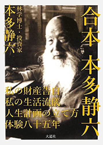 合本版 本多静六『私の財産告白』『私の生活流儀』『人生計画の立て方』『本多静六体験八十五年』 本多静六叢書