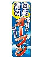 回転寿司オープン(青) のぼり旗