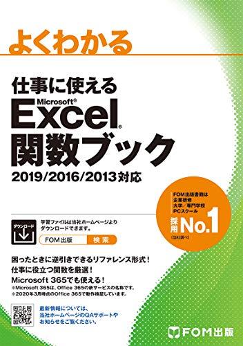 仕事に使える Excel 関数ブック 2019/2016/2013対応 (よくわかる)