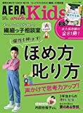 AERA with Kids (アエラ ウィズ キッズ) 2021年 春号 [雑誌]