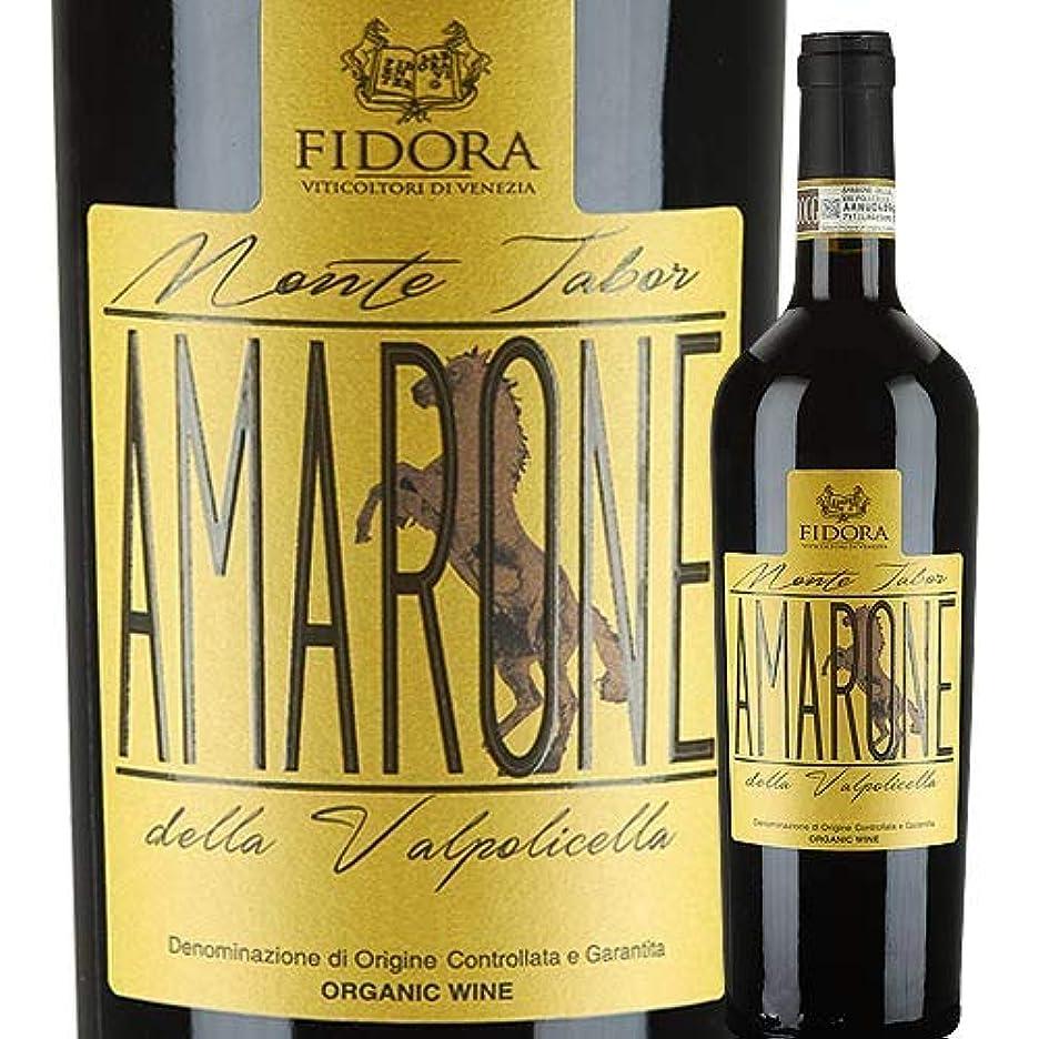 アマローネ?デッラ?ヴァルポリチェッラ?ビオ 2011年 イタリア ヴェネト 赤ワイン フルボディ 750ml