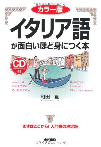 カラー版 CD付 イタリア語が面白いほど身につく本 (語学・入門の入門シリーズ)