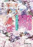 千年桜の奇跡を、きみに: 神様の棲む咲久良町 (ポプラ文庫ピュアフル)