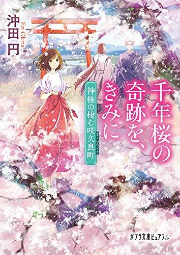 (P[お]4-1)千年桜の奇跡を、きみに: 神様の棲む咲久良町 (ポプラ文庫ピュアフル)