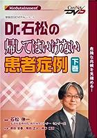 聖路加GENERAL【Dr.石松の帰してはいけない患者症例】(下)/ケアネットDVD