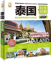 泰国玩全攻略