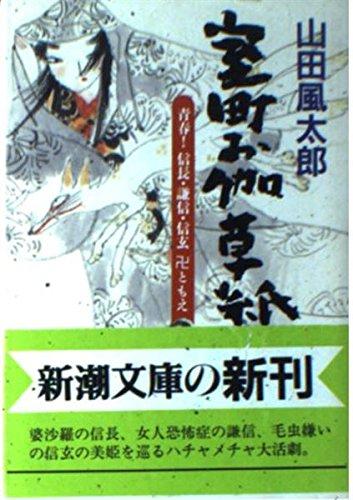 室町お伽草紙―青春!信長・謙信・信玄卍ともえ (新潮文庫)