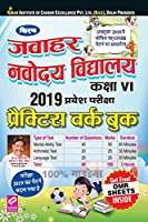 Kiran窶冱 Jawahar Navodaya Vidyalaya Class VI 2019 Entrance Exam Practice Work Book - 2384