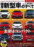 2020年 国産 新型車 のすべて (モーターファン別冊 統括シリーズ Vol. 123)