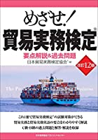 518wUxizsfL. SL200  - 貿易実務検定