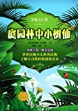 Trolltech Nature : garden fairy forest trees(Chinese Edition)