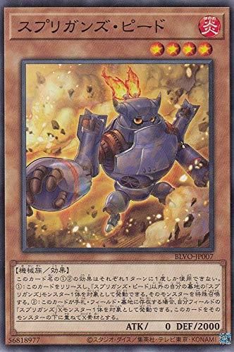 遊戯王 BLVO-JP007 スプリガンズ・ピード (日本語版 ノーマル) ブレイジング・ボルテックス