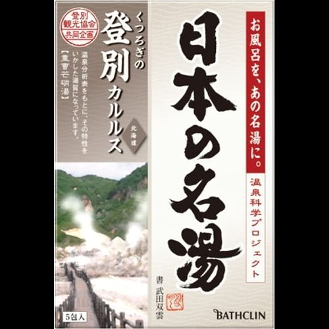 先入観潤滑する樹皮【まとめ買い】日本の名湯 登別カルルス 5包 ×2セット
