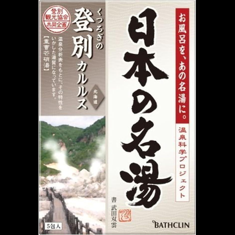 細い共産主義者ピジン【まとめ買い】日本の名湯 登別カルルス 5包 ×2セット