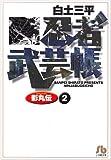 忍者武芸帳(影丸伝) (2) (小学館文庫)