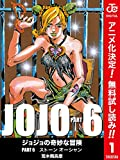 ジョジョの奇妙な冒険 第6部 カラー版【期間限定無料】 1 (ジャンプコミックスDIGITAL)