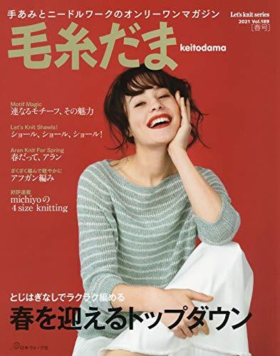 毛糸だま 2021年春号 vol.189 (Let's knit series)