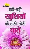 Badi-Badi Khushiyon Ki Chhoti-Chhoti Baten (Hindi Edition) [Jan 01, 2013] J.P.S.Jolly...