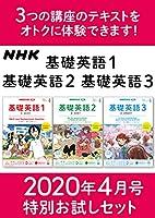 NHK 基礎英語1 基礎英語2 基礎英語3 特別お試しセット 2020年 4月号 [雑誌] (NHKテキスト)