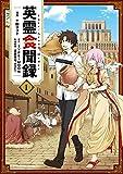 Fate/Grand Order 英霊食聞録 (1) (角川コミックス・エース)