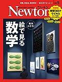 Newton 2020年5月号
