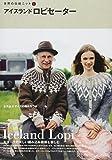 世界の伝統ニット1 アイスランドロピセーター (世界の伝統ニット 1)