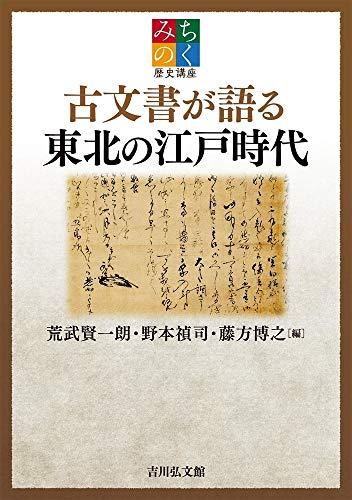 みちのく歴史講座 古文書が語る東北の江戸時代の詳細を見る